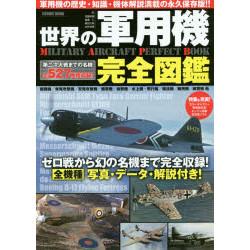 世界の軍用機完全図鑑 第二次大戦までの名機全527機種収録!