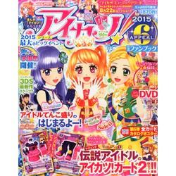 アイカツ!公式ファンブック APPEAL6 ちゃお増刊 15年07月号