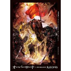 オーバーロード(9) 破軍の魔法詠唱者