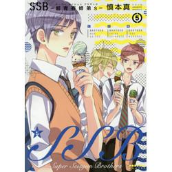 SSB -超青春姉弟s-(5)