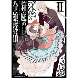 箱庭の令嬢探偵(3)