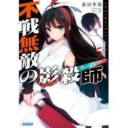 不戦無敵の影殺師(5)