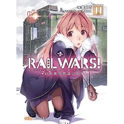 RAIL WARS! -日本國有鉄道公安隊-(11)