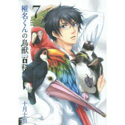 椎名くんの鳥獣百科(7)