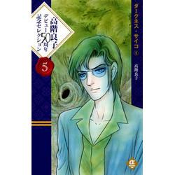 高階良子デビュー50周年記念セレクション ダークネス・サイコ(5)