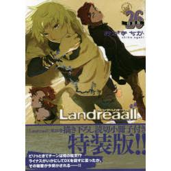 Landreaall(26) 特装版