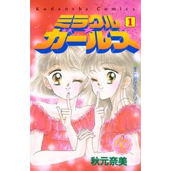 なかよし60周年記念版 ミラクル☆ガールズ(1)