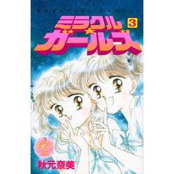 なかよし60周年記念版 ミラクル☆ガールズ(3)