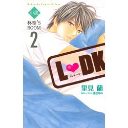小説 L・DK 柊聖'S ROOM(2)