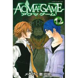 ACMA:GAME(12)