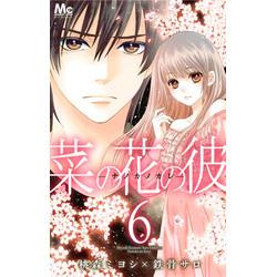 菜の花の彼 -ナノカノカレ-(6)