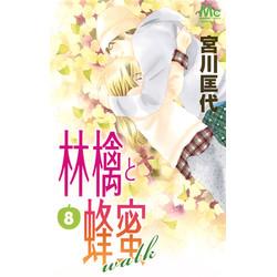 林檎と蜂蜜 walk(8)