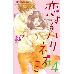 恋するハリネズミ(4)