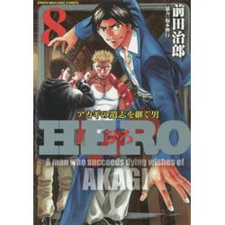 HERO ~アカギの遺志を継ぐ男~(8)
