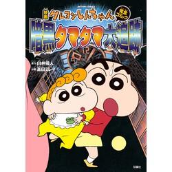 映画 クレヨンしんちゃん 暗黒タマタマ大追跡