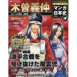 週刊マンガ日本史改訂版 全国版 18号 木曽義仲