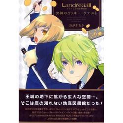 Landreaall ドラマCD付き単行本 女神のクッキー・クエスト