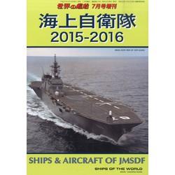 海上自衛隊2015-2016 世界の艦船 増刊 15年07月号