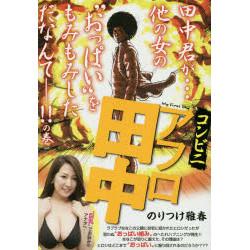 コンビニアフロ田中 田中くんが… 他の女のおっぱいをもみもみしただなんて~!