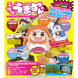 干物妹!うまるちゃん(7) OVA同梱版