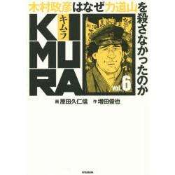 KIMURA ~木村政彦はなぜ力道山を殺さなかったのか~(6)