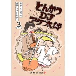 とんかつDJアゲ太郎(3)