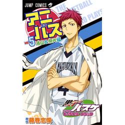 黒子のバスケ TVアニメキャラクターズブック アニバス Vol.5