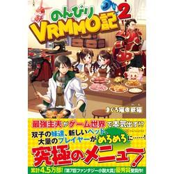 のんびりVRMMO記(2)
