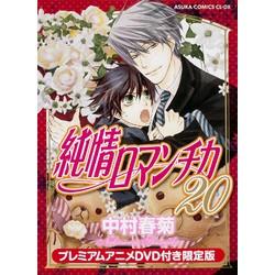 純情ロマンチカ(20) プレミアムアニメDVD付き限定版
