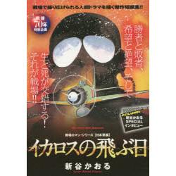 戦場ロマン・シリーズ(1) イカロスの飛ぶ白-日本軍編-