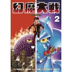 幻魔大戦 Rebirth(2)