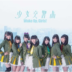 少女交響曲(DVD付)/Wake Up,Girls!