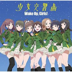 少女交響曲/Wake Up,Girls!