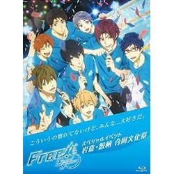 Free!-Eternal Summer-スペシャルイベント 岩鳶・鮫柄 合同文化祭 Blu-ray