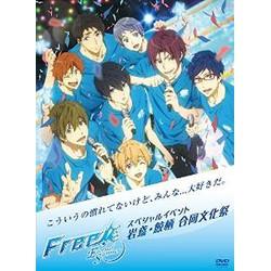 Free!-Eternal Summer-スペシャルイベント 岩鳶・鮫柄 合同文化祭 DVD