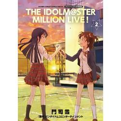 アイドルマスター ミリオンライブ!(2) オリジナルCD付き特別版
