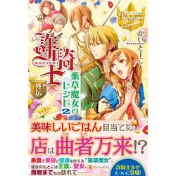 詐騎士 外伝 薬草魔女のレシピ(2)