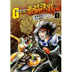 超級!機動武闘伝Gガンダム 最終章(1)