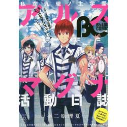 B's-LOG COMIC Vol.32 2015 Sep.