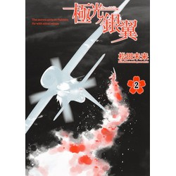 極光ノ銀翼(2)
