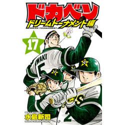 ドカベン ドリームトーナメント編(17)