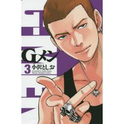 Gメン(3)