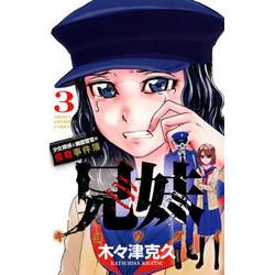 兄妹 少女探偵と幽霊警官の怪奇事件簿(3)