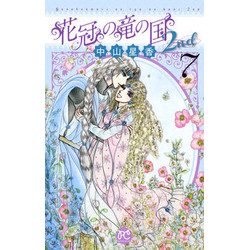 花冠の竜の国 2nd(7)