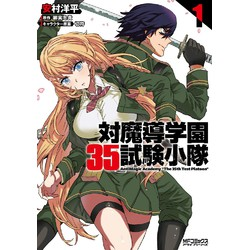 "対魔導学園35試験小隊 AntiMagic Academy ""The 35th Test Platoon""(1)"