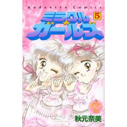 なかよし60周年記念版 ミラクル☆ガールズ(5)