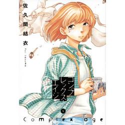 コンプレックス・エイジ(5)