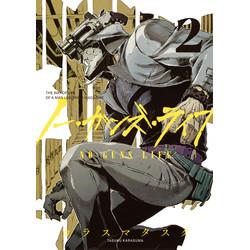 ノー・ガンズ・ライフ(2)