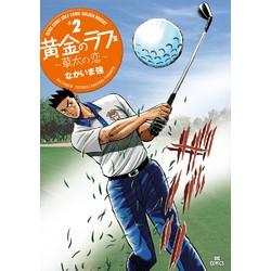 黄金のラフ2 ~草太の恋~(2)