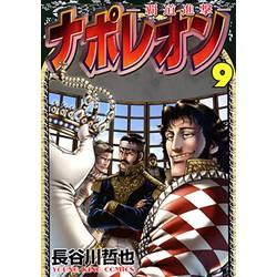 ナポレオン ~覇道進撃~(9)